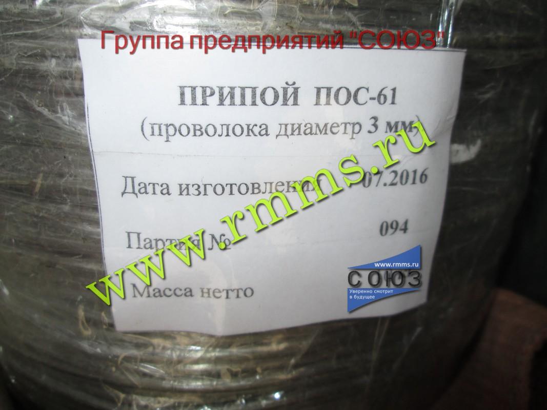 Фото припоя ПОС ПОССу